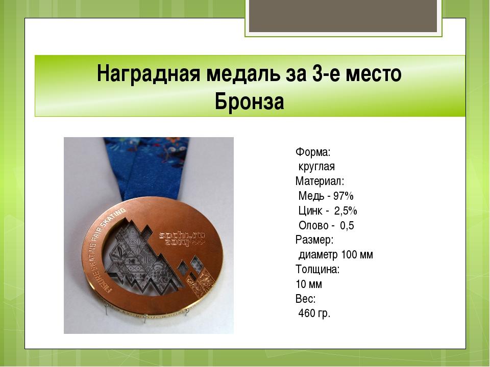 Наградная медаль за 3-е место Бронза Форма: круглая Материал: Медь - 97% Ци...