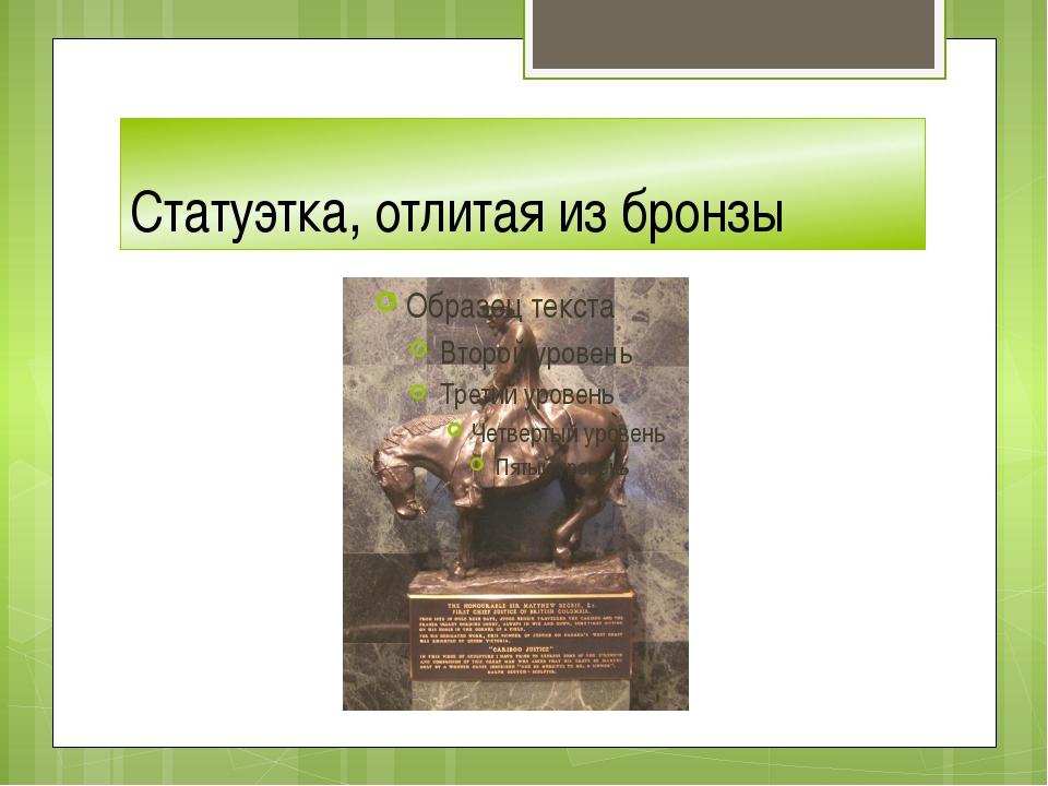 Статуэтка, отлитая из бронзы
