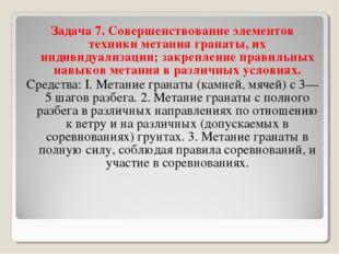 Задача 7. Совершенствование элементов техники метания гранаты, их индивидуали