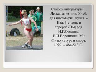 Список литературы: Легкая атлетика: Учеб. для ин-тов физ. культ. – Изд. 3-е,