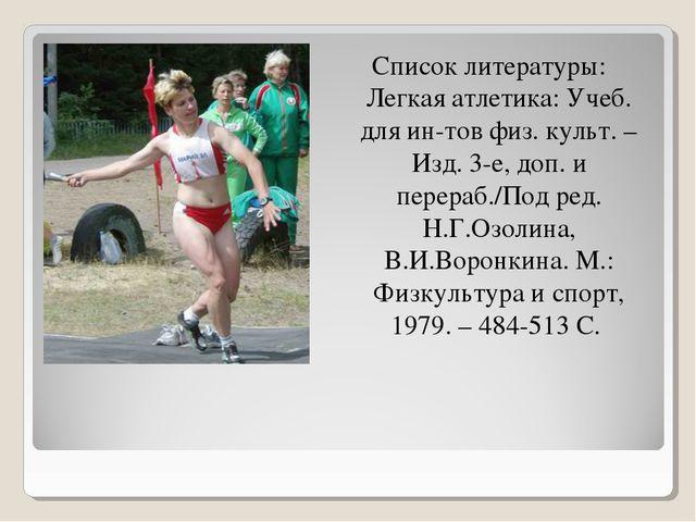 Список литературы: Легкая атлетика: Учеб. для ин-тов физ. культ. – Изд. 3-е,...