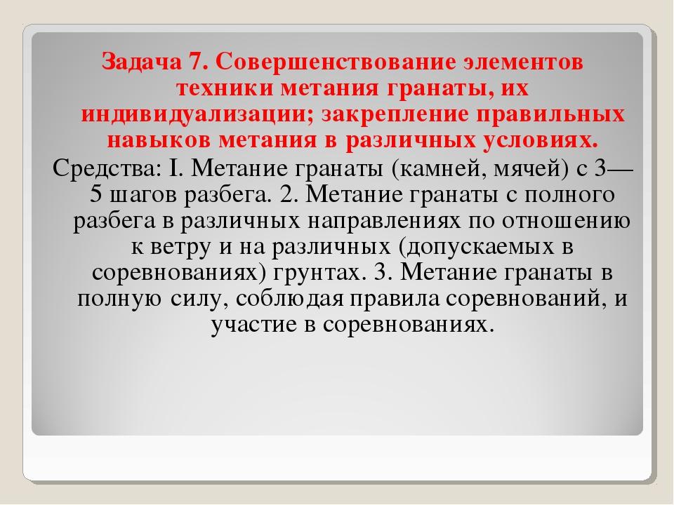 Задача 7. Совершенствование элементов техники метания гранаты, их индивидуали...