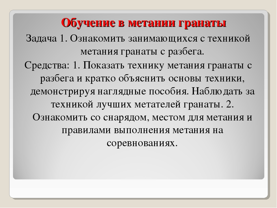 Обучение в метании гранаты Задача 1. Ознакомить занимающихся с техникой метан...