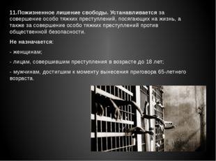 11.Пожизненное лишение свободы. Устанавливается за совершение особо тяжких пр