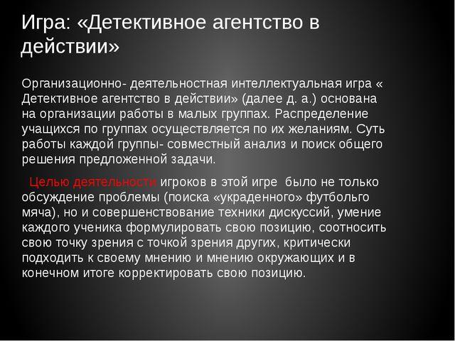 Организационно- деятельностная интеллектуальная игра « Детективное агентство...