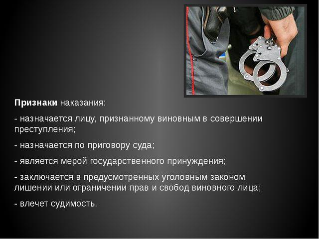 Признаки наказания: - назначается лицу, признанному виновным в совершении пре...