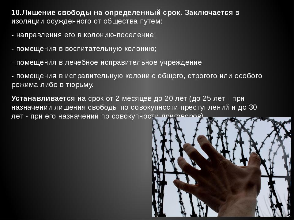 10.Лишение свободы на определенный срок. Заключается в изоляции осужденного о...