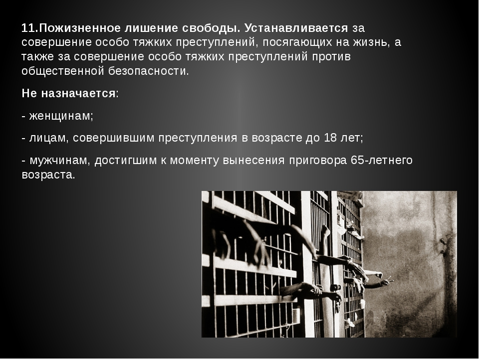 11.Пожизненное лишение свободы. Устанавливается за совершение особо тяжких пр...