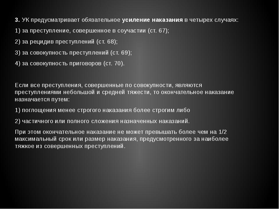 3. УК предусматривает обязательное усиление наказания в четырех случаях: 1) з...