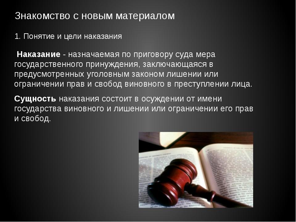 Наказание - назначаемая по приговору суда мера государственного принуждения,...