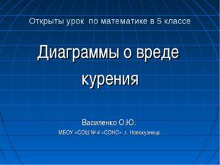 Открыты урок по математике в 5 классе Диаграммы о вреде курения Василенко О.Ю