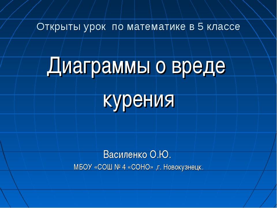 Открыты урок по математике в 5 классе Диаграммы о вреде курения Василенко О.Ю...