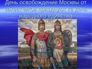 День освобождение Москвы от захватчиков празднуют ка день народного единства