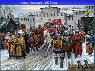 конец февраля 1612 год