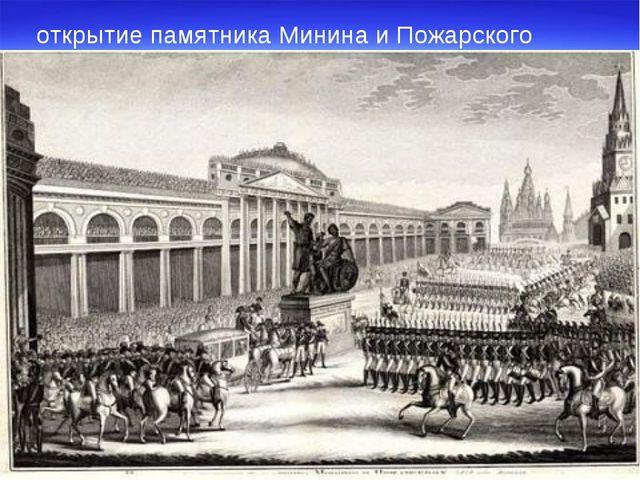 открытие памятника Минина и Пожарского