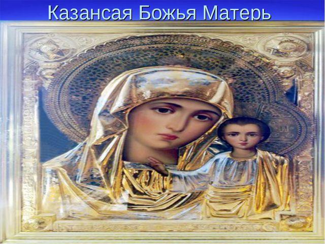 Казансая Божья Матерь