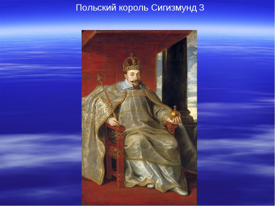 Польский король Сигизмунд 3