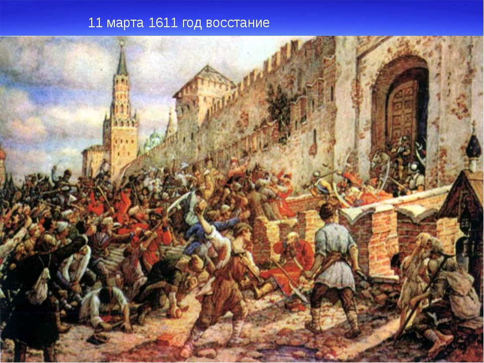 11 марта 1611 год восстание