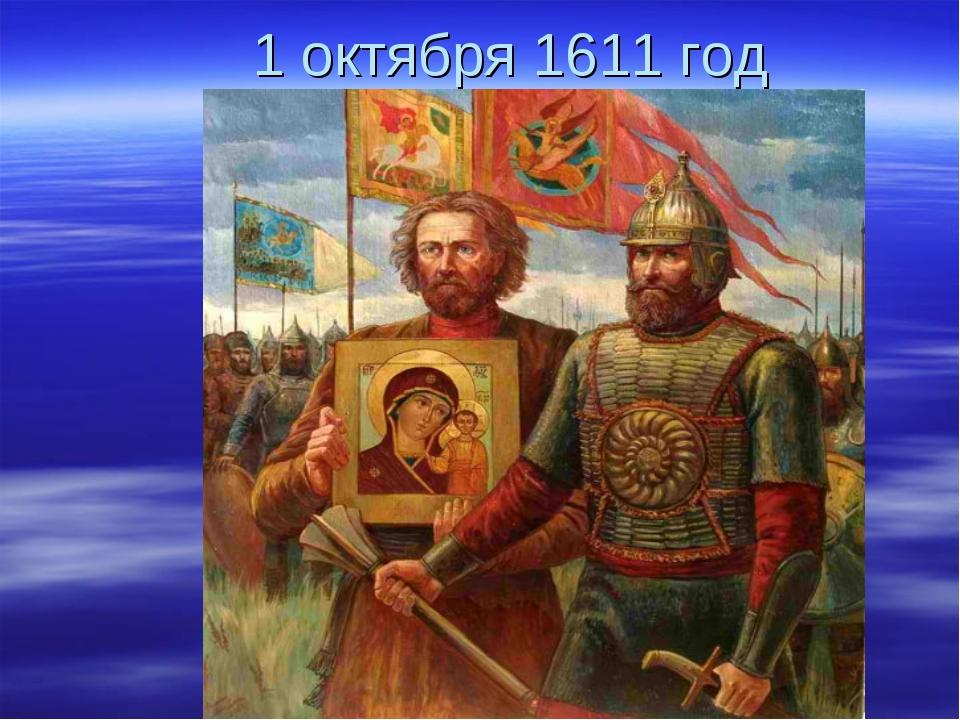 1 октября 1611 год