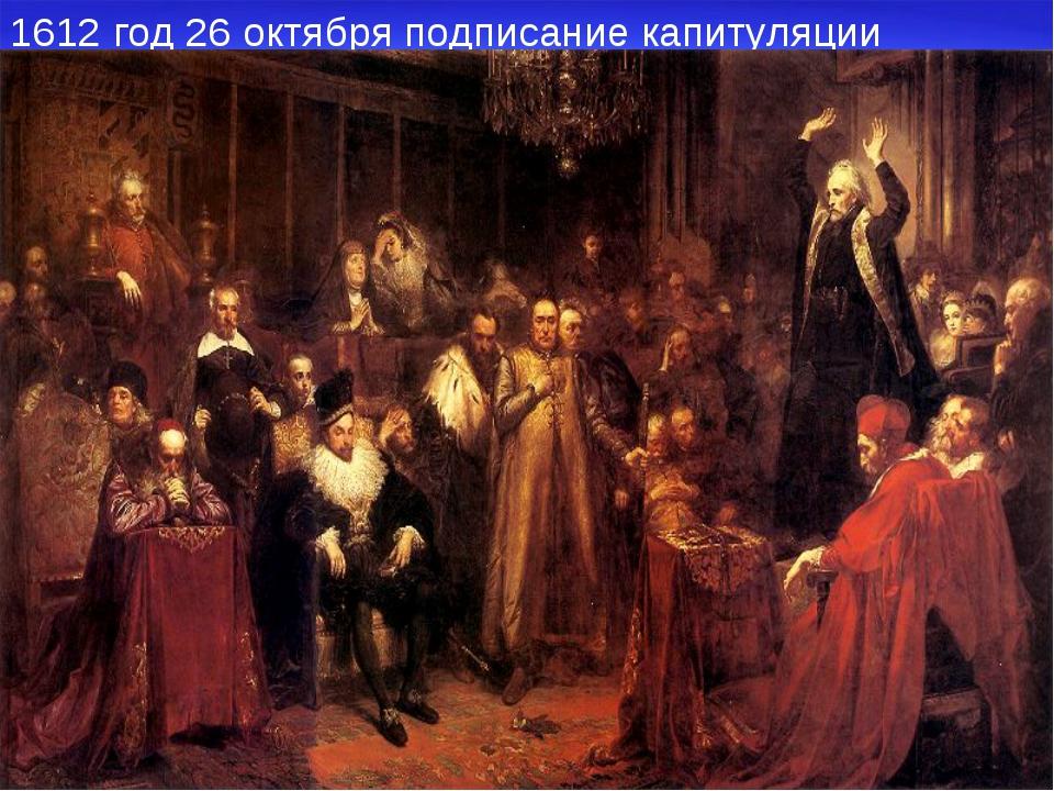1612 год 26 октября подписание капитуляции