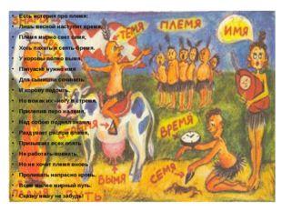 Есть история про племя: Лишь весной наступит время, Племя мирно сеет семя, Хо