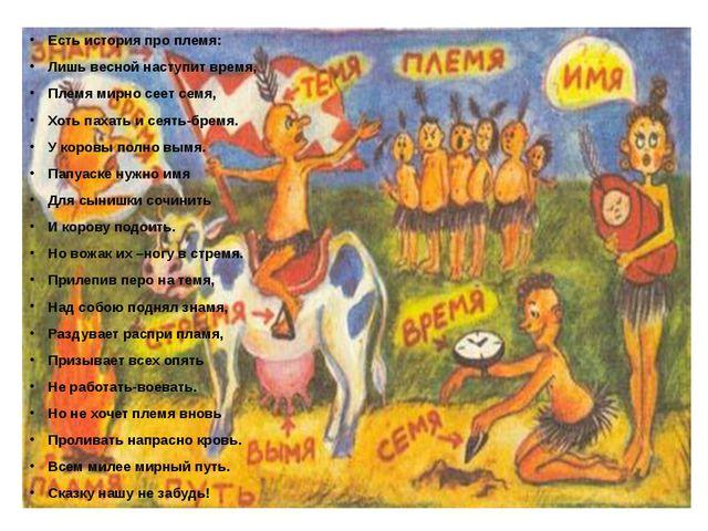 Есть история про племя: Лишь весной наступит время, Племя мирно сеет семя, Хо...