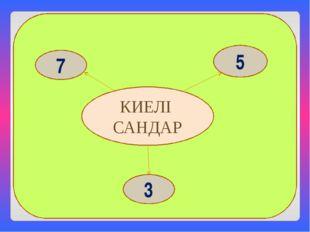 КИЕЛІ САНДАР 5 7 3