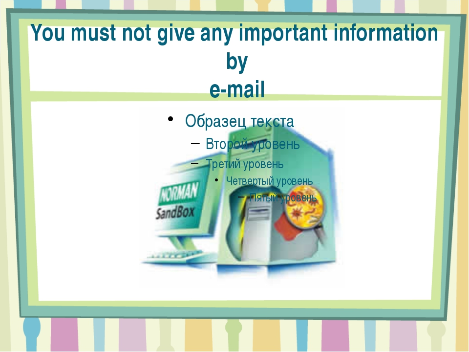 You must not give any important information by e-mail