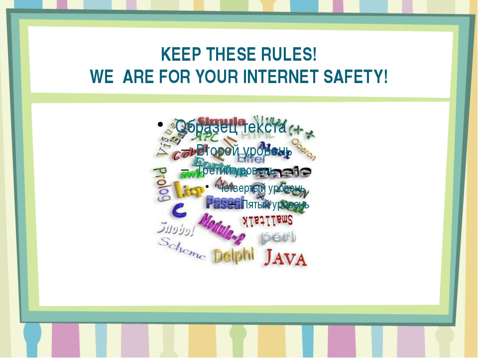 KEEP THESE RULES! WE ARE FOR YOUR INTERNET SAFETY!