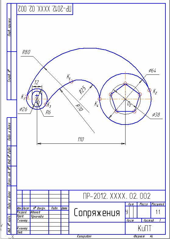 D:\колледж\инжененрная графика, черчение\практич раб граф\Пр 11\чертеж.bmp