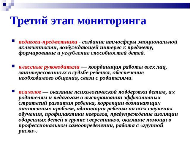 Третий этап мониторинга педагоги-предметники - создание атмосферы эмоциональн...