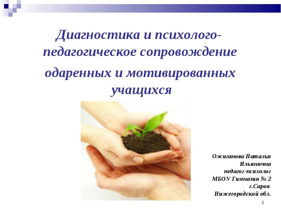 * Диагностика и психолого-педагогическое сопровождение одаренных и мотивирова...