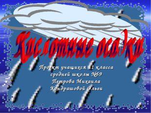Проект учащихся 11 класса средней школы №59 Петрова Михаила Кондрашовой Ольги