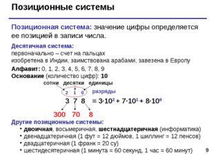 * Позиционные системы Позиционная система: значение цифры определяется ее поз