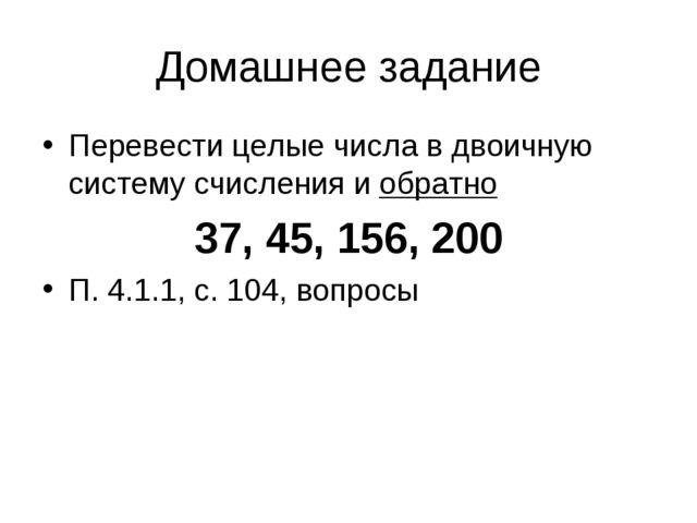 Домашнее задание Перевести целые числа в двоичную систему счисления и обратно...