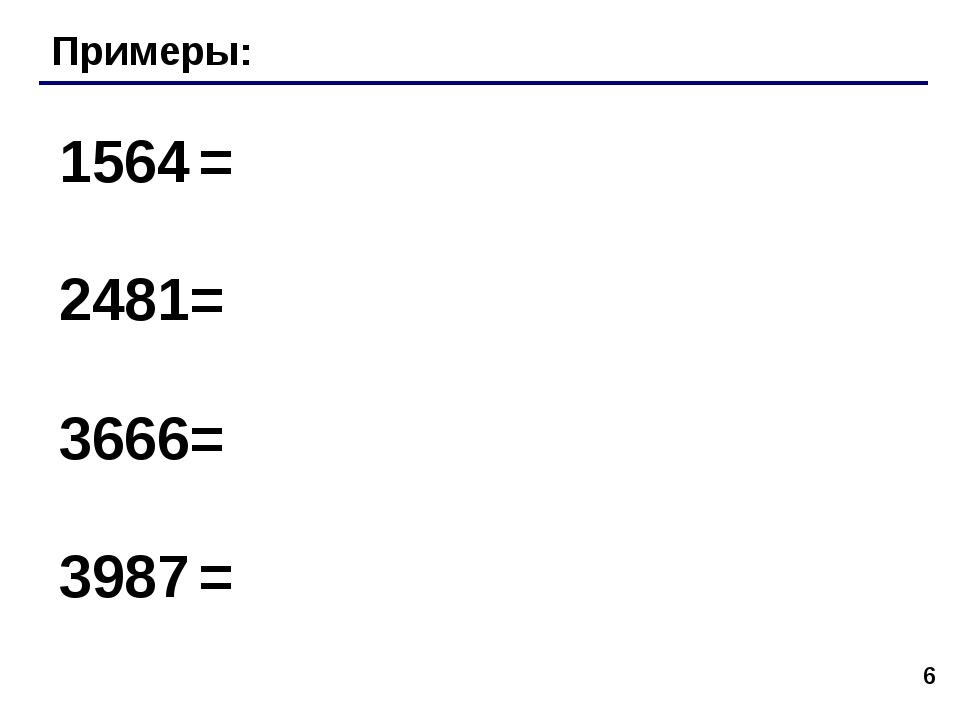 * Примеры: 1564 = 2481= 3666= 3987 =