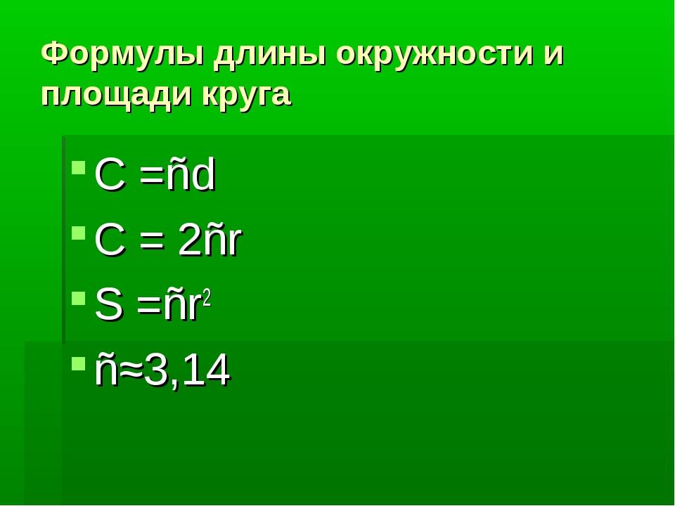 Формулы длины окружности и площади круга C =ñd C = 2ñr S =ñr2 ñ≈3,14