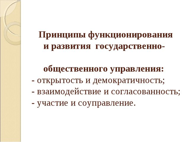 Принципы функционирования и развития государственно- общественного управлени...