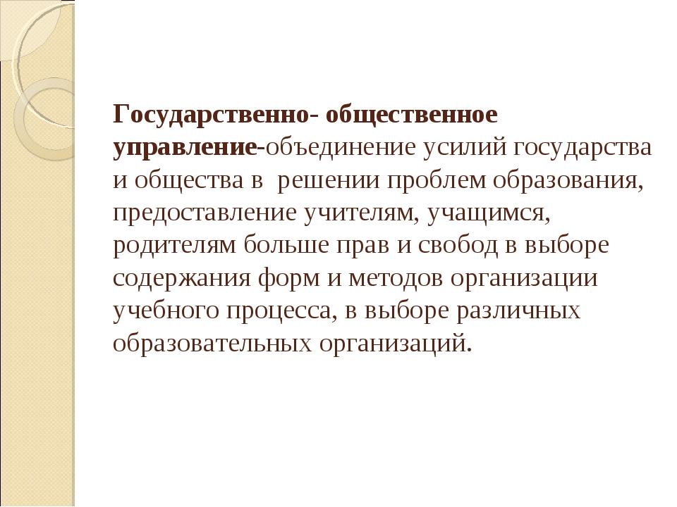 Государственно- общественное управление-объединение усилий государства и общ...