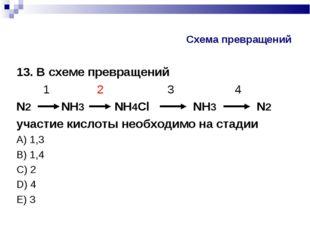 Схема превращений 13. В схеме превращений 1 2 3 4 N2 NH3 NH4Cl NH3 N2 участие