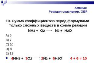 Аммиак. Реакция окисления. ОВР. 10. Сумма коэффициентов перед формулами тольк