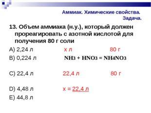 Аммиак. Химические свойства. Задача. 13. Объем аммиака (н.у.), который должен