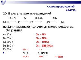 Схема превращений. Задача. 20. В результате превращений О2, Рt +О2 Н2О+О2 NН3
