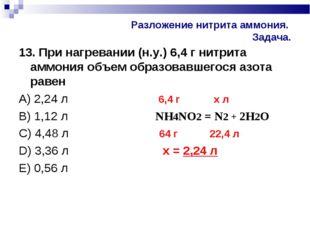 Разложение нитрита аммония. Задача. 13. При нагревании (н.у.) 6,4 г нитрита а