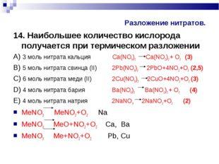 Разложение нитратов. 14. Наибольшее количество кислорода получается при терми