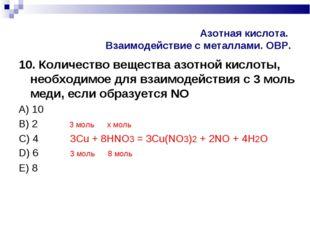Азотная кислота. Взаимодействие с металлами. ОВР. 10. Количество вещества азо