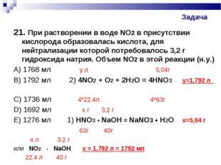 Задача 21. При растворении в воде NO2 в присутствии кислорода образовалась ки