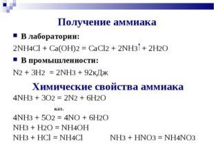 Получение аммиака В лаборатории: 2NH4Cl + Ca(OH)2 = CaCl2 + 2NH3 + 2H2O В про