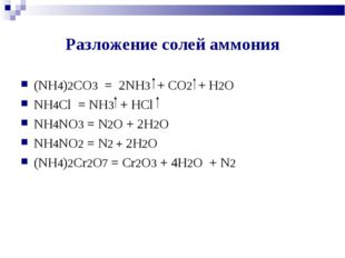Разложение солей аммония (NH4)2CO3 = 2NH3 + CO2 + H2O NH4Cl = NH3 + HCl NH4NO