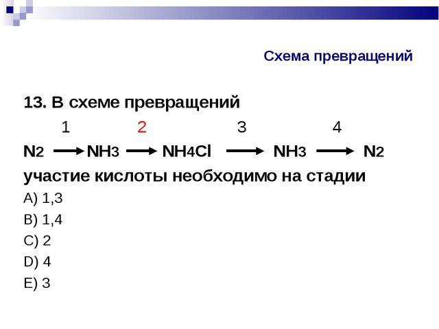 Схема превращений 13. В схеме превращений 1 2 3 4 N2 NH3 NH4Cl NH3 N2 участие...